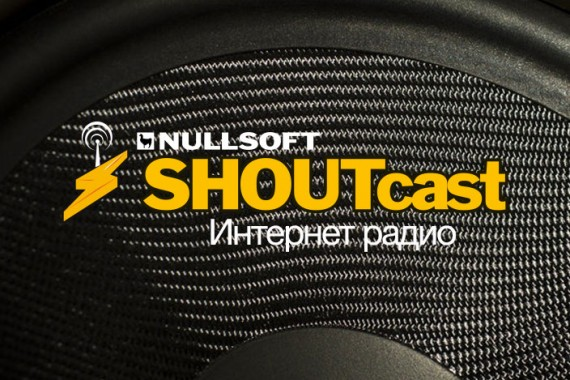SHOUTcast Icon 570x380